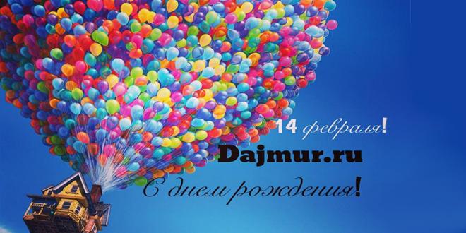 День Рождения Dajmur