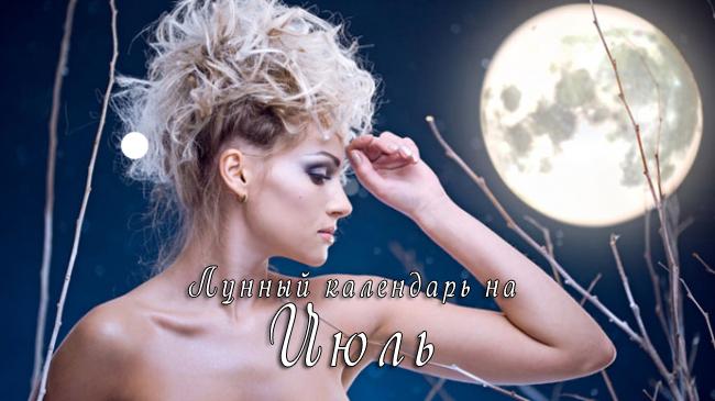 Лунный календарь стрижки и окрашивания волос на июль 2016 года.