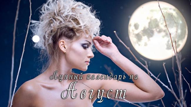 Лунный календарь стрижки и окрашивания волос на август 2016 года.